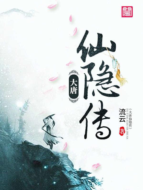 大唐仙隐传